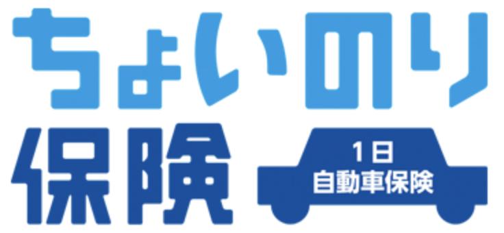 東京海上日動ちょいのり保険
