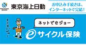 東京海上日動eサイクル保険