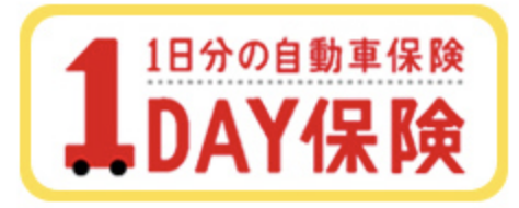三井住友海上1day保険