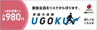 UGOKU_損保ジャパン